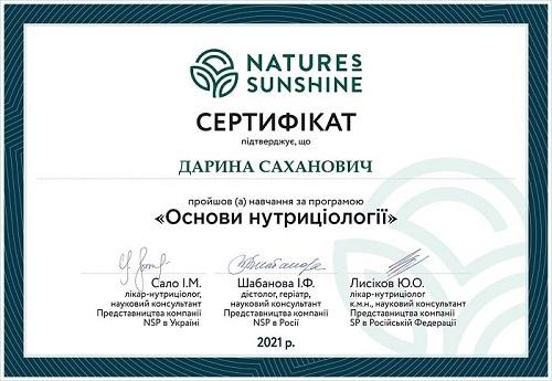 Сертификат об окончании курсов Основы нутрициологии изображение