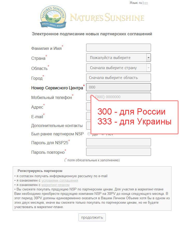 Страница электронного подписания новых партнерских соглашений картинка