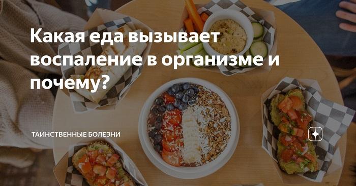 Какая еда вызывает воспаление и почему изображение