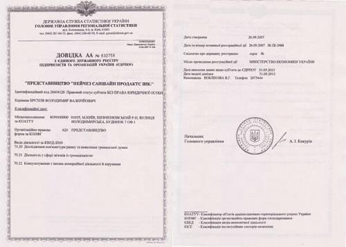 Выписка из государственного реестра предприятий и организаций Украины изображение